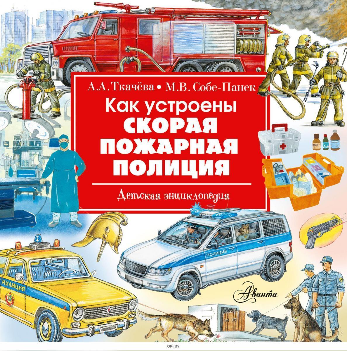 Как устроены скорая, пожарная, полиция (eks)