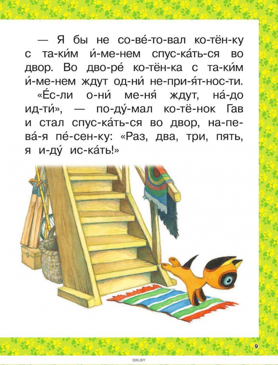 Котёнок по имени Гав и другие сказки (eks)