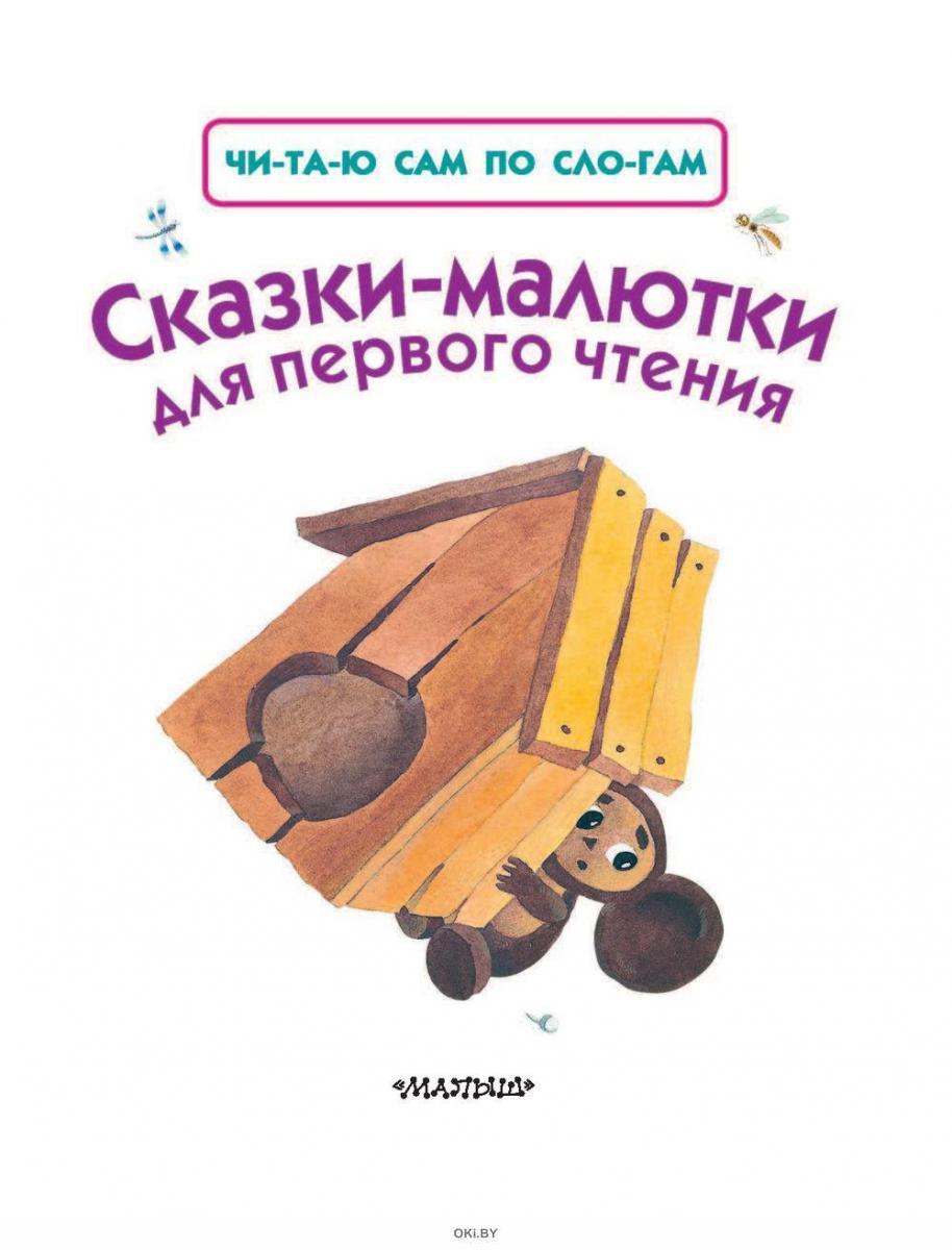 Сказки-малютки для первого чтения (eks)
