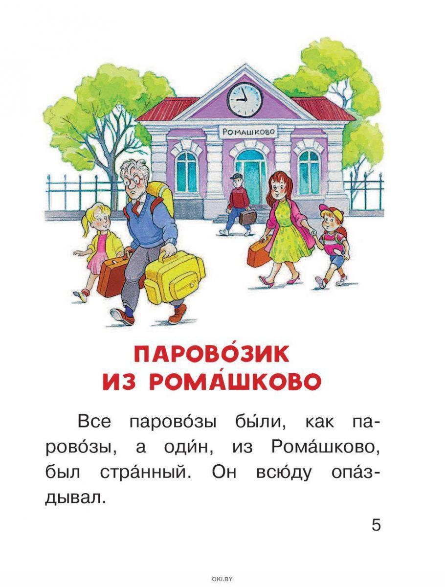 Паровозик из Ромашково (eks)