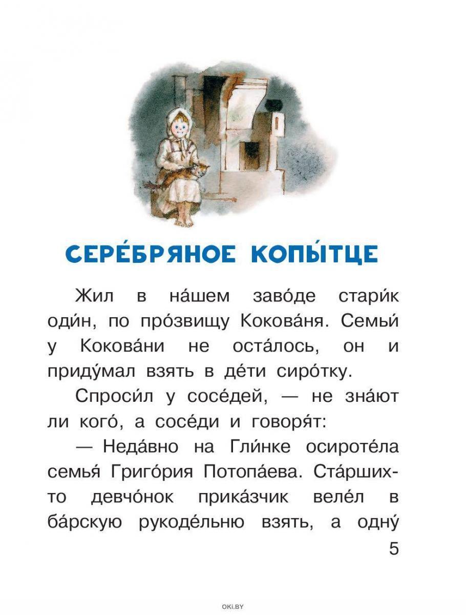 Сказы (Бажов П. / eks)