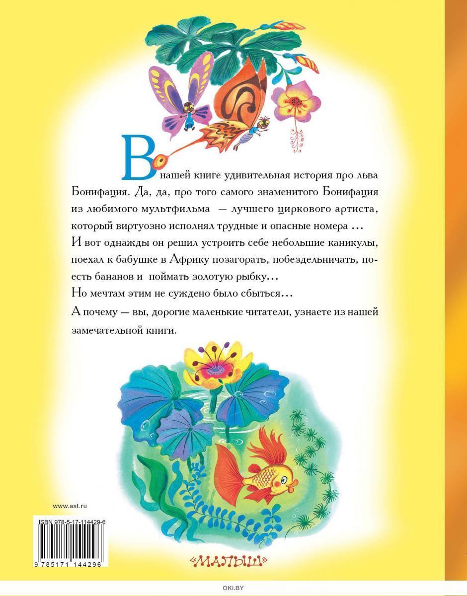 Каникулы Бонифация (eks)