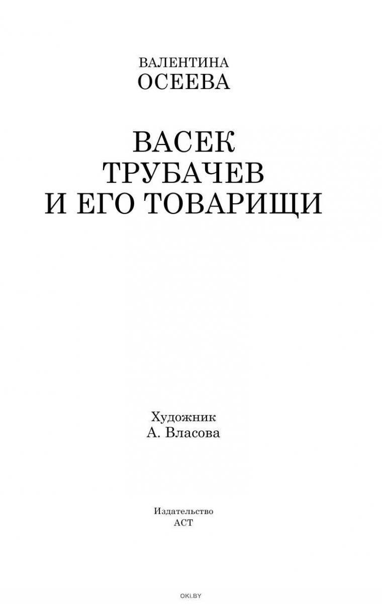 Васек Трубачев и его товарищи (eks)