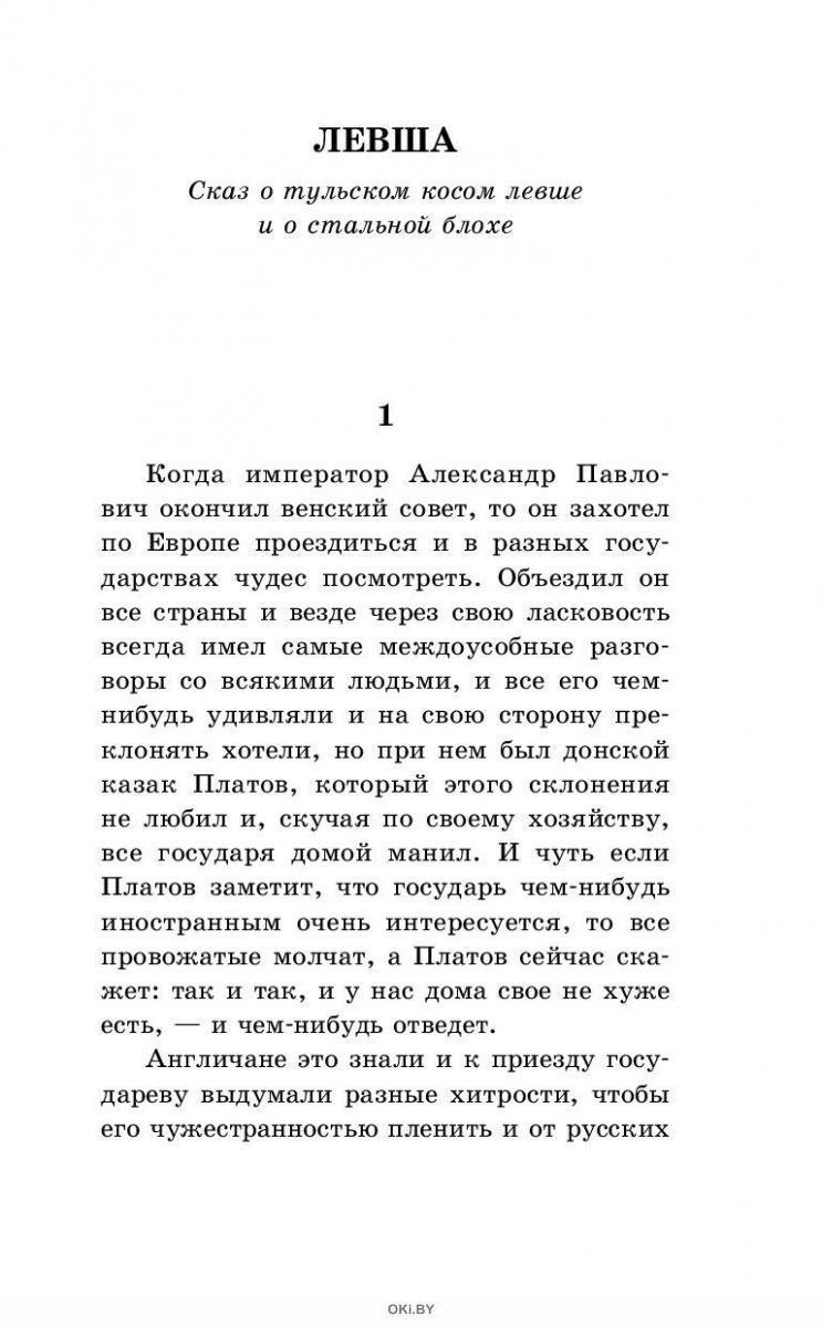 Левша (eks)