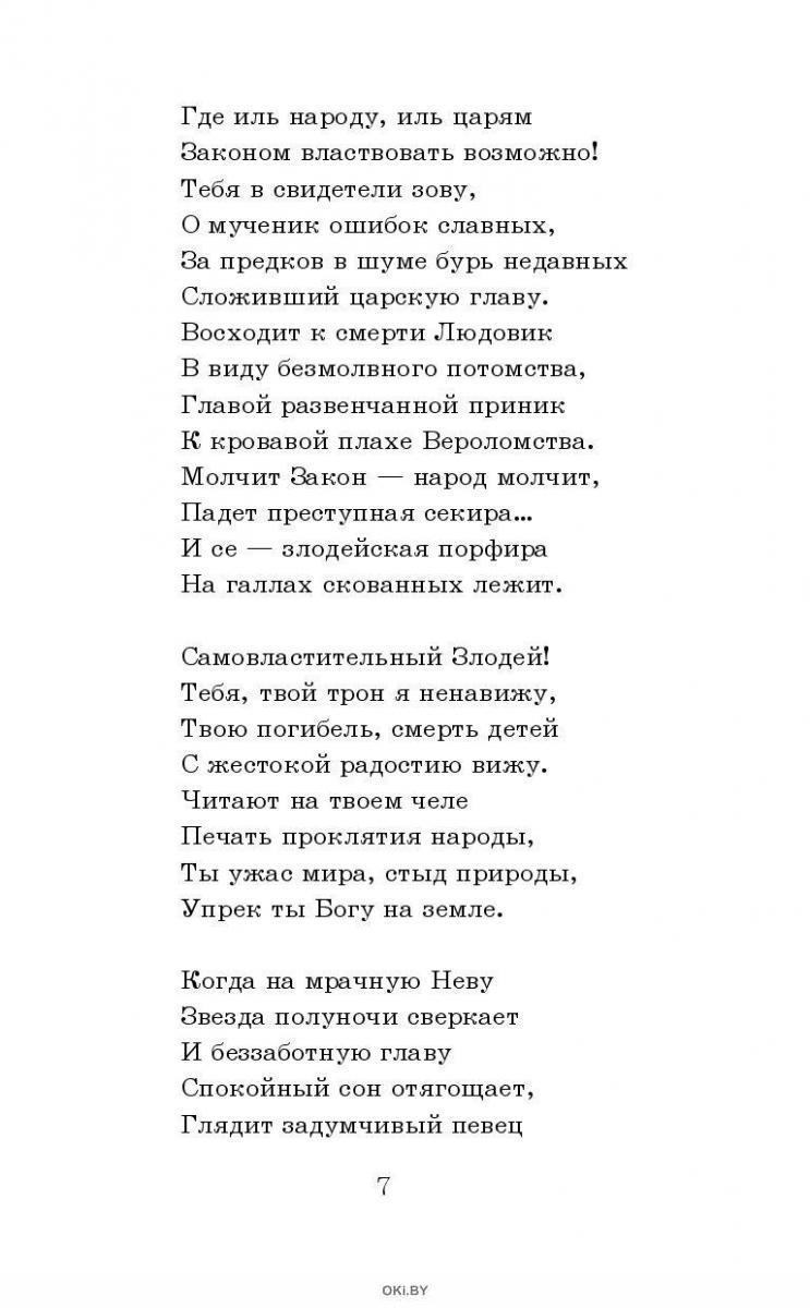 Стихотворения. Поэмы. Маленькие трагедии (eks)