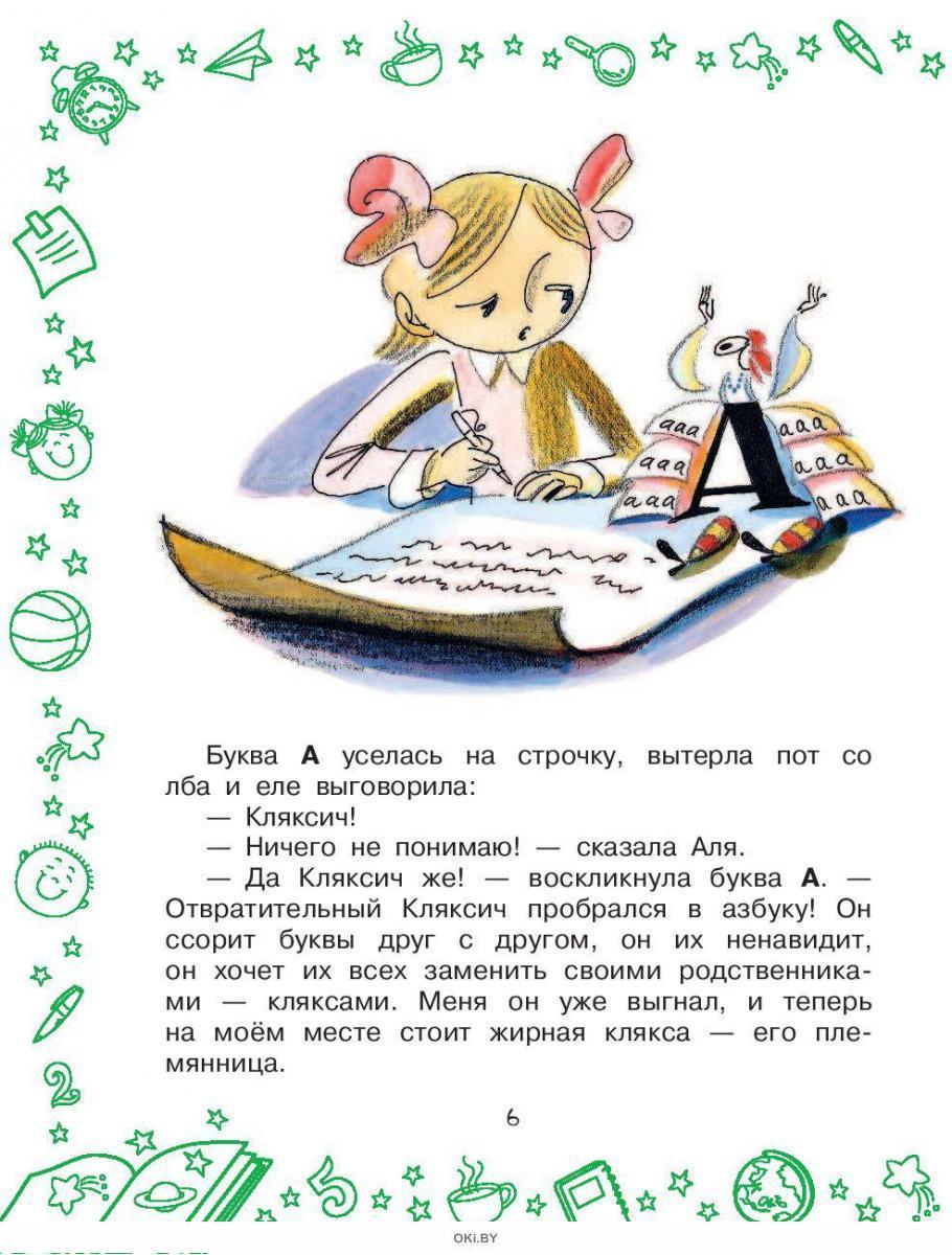 Аля, Кляксич, буква А и другие (eks)