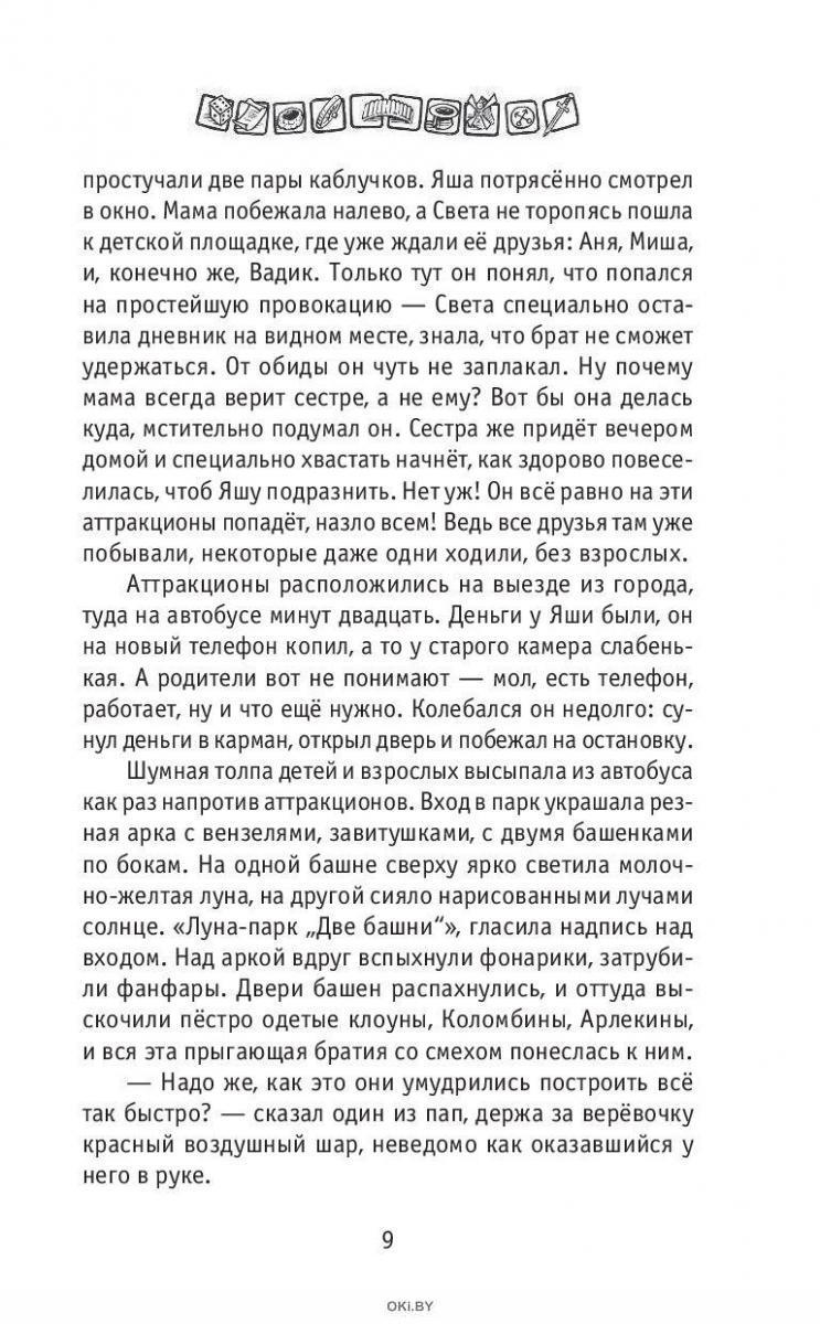 Тайна красного шатра (eks)