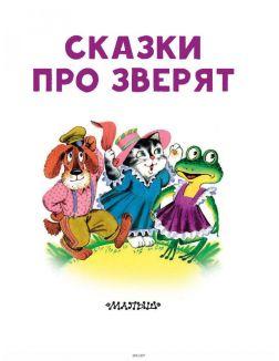 Сказки про зверят (eks)