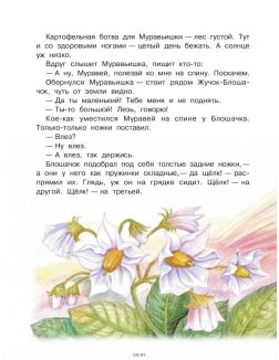 Приключения Муравьишки. Сказки (eks)