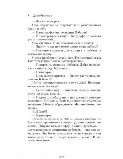 Литературный призрак (eks)