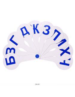 Веер согласные буквы (касса) РБ