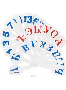 Веер буквы гласные+буквы согласные+цифры (кассы)