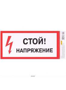 Информационная наклейка Стой , напряжение!