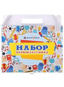 Короб картонный «Набор первоклассника» 335*78*255мм