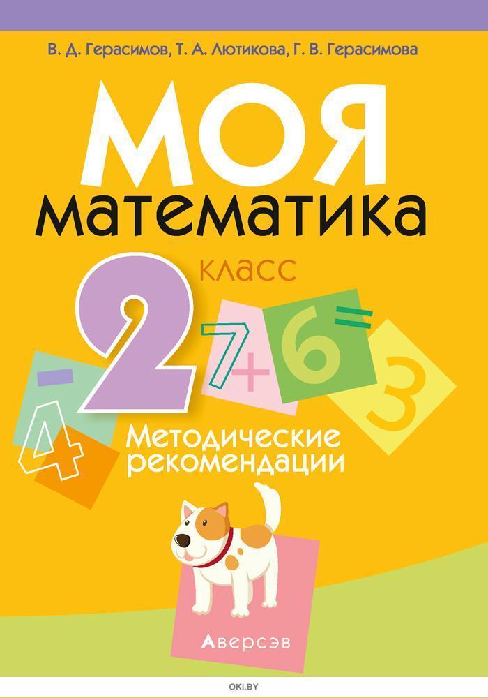 Математика, 2 кл, Моя математика, Методические рекомендации