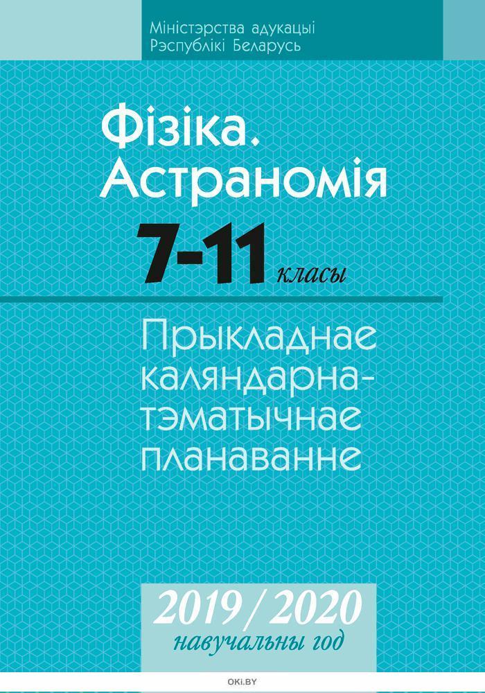 КТП 2019-2020 уч, г. Фiзiка, Астраномiя, 7-11 кл