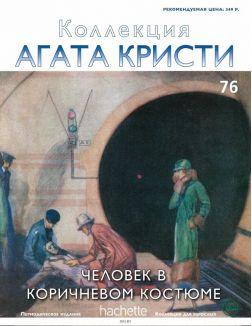 КОЛЛЕКЦИЯ АГАТА КРИСТИ № 76. Человек в коричневом костюме