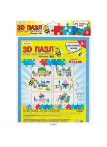Пазл 3D «Мебель»