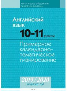 КТП 2019-2020 уч, г. Английский язык, 10-11 кл