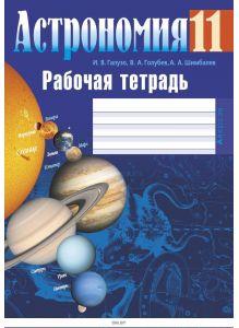 Астрономия, 11 кл, Рабочая тетрадь