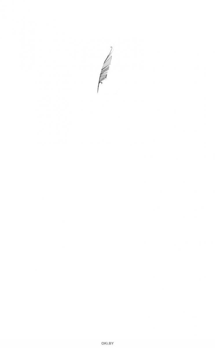 Перо феникса (Вебб Холли / eks)