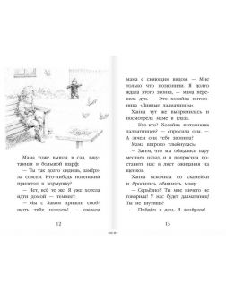Щенок Оскар, или Секрет счастливого Рождества выпуск 12 (Вебб Х. / eks)