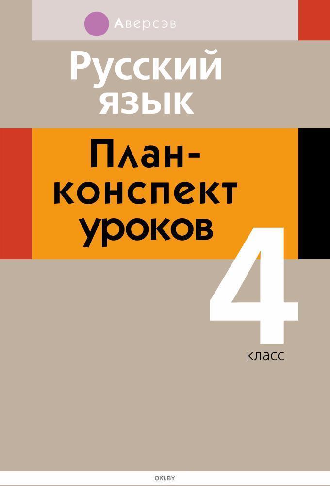 Русский язык, 4 класс. План-конспект уроков