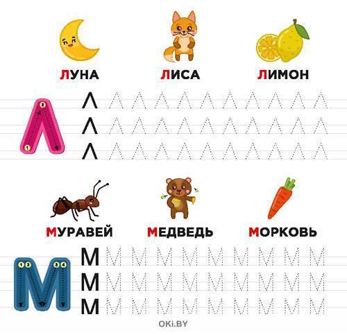 Буквы. Умняшины прописи (5-6 лет) № 2