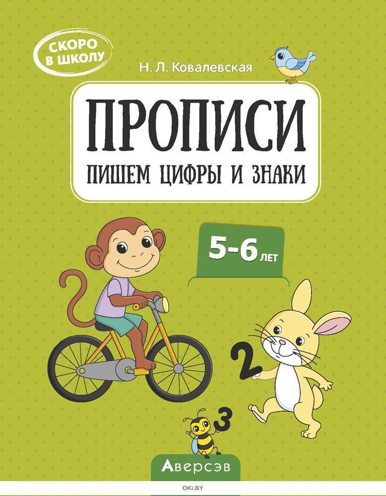Скоро в школу, 5-6 лет, Прописи, Пишем цифры и знаки
