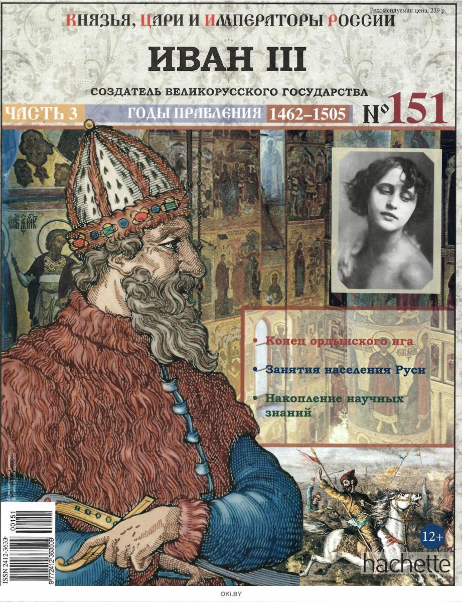 КНЯЗЬЯ, ЦАРИ И ИМПЕРАТОРЫ РОССИИ № 151. Иван III