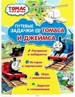 Томас и его друзья. Путевые задачки от Томаса и Джеймса ДЕФЕКТ