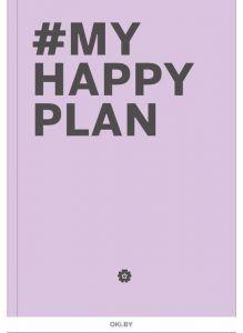My Happy Plan (лавандовый)