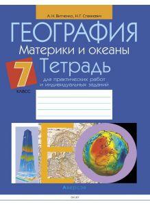 География 7 кл. Тетрадь для практических работ и индивидуальных заданий (Витченко / 2021)