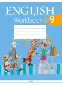 Английский язык, 9 класс, Рабочая тетрадь, Часть 2