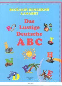 Веселый немецкий алфавит = Das Lustige Deutsche