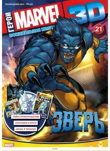 Герои Marvel 3D. Официальная коллекция № 21