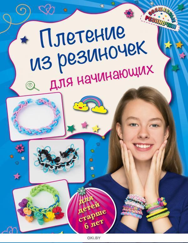 Плетение из резиночек для начинающих (для детей старше 6 лет) (eks)