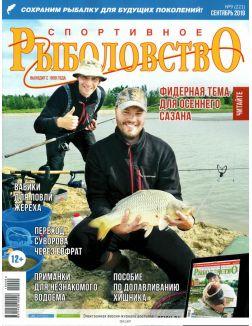 Спортивное рыболовство 9 / 2019