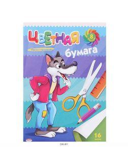 Бумага цветная А4 16л 8цв «Серый волк» (набор для детского творчества)
