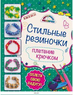 Стильные резиночки: плетение крючком (Скуратович К. Р. / eks)