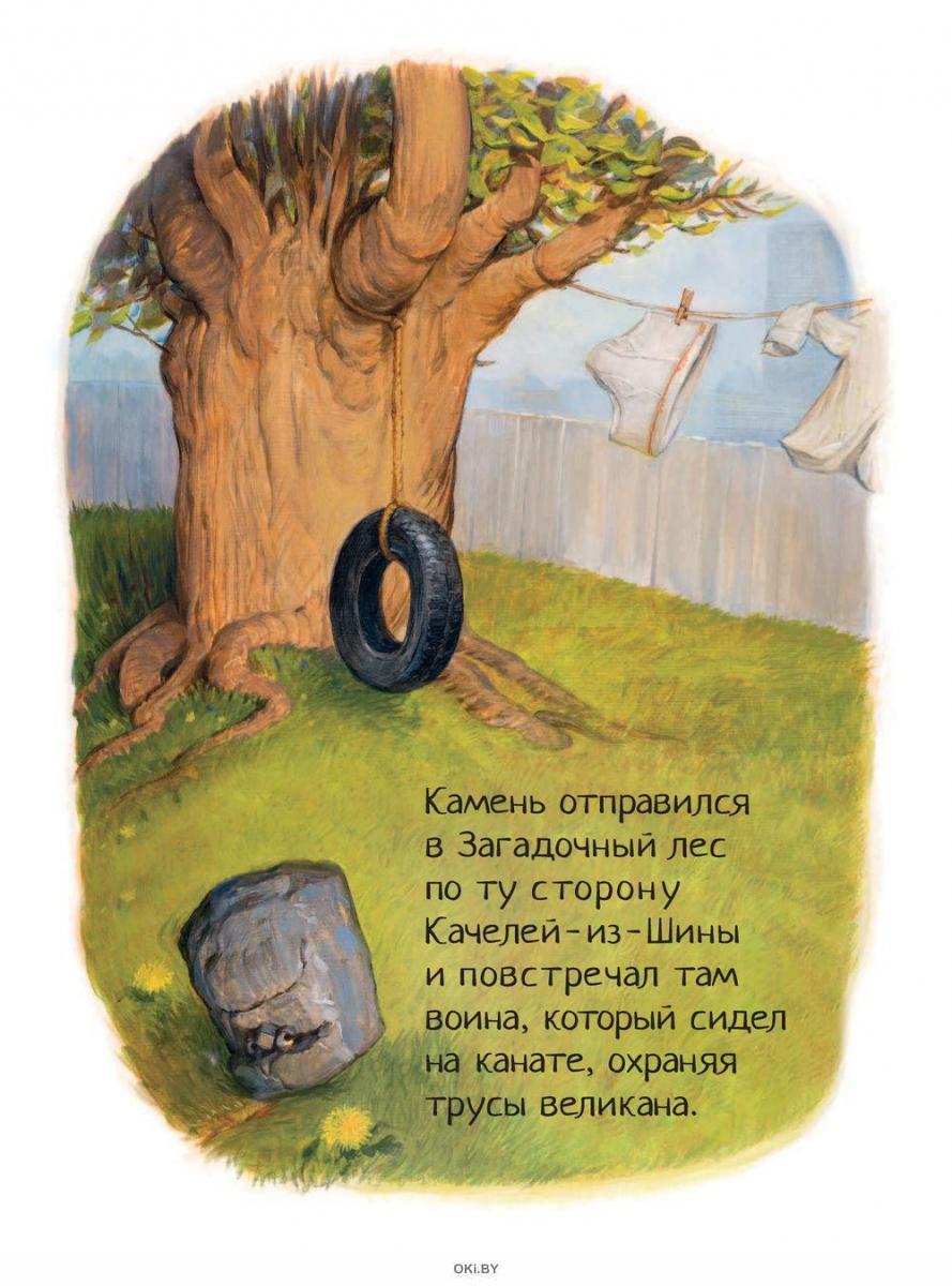 Камень, ножницы, бумага. Битва (Дейуолт Д. / eks)