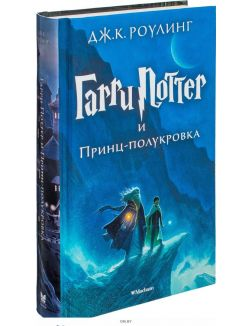 Гарри Поттер и Принц-полукровка (eks)