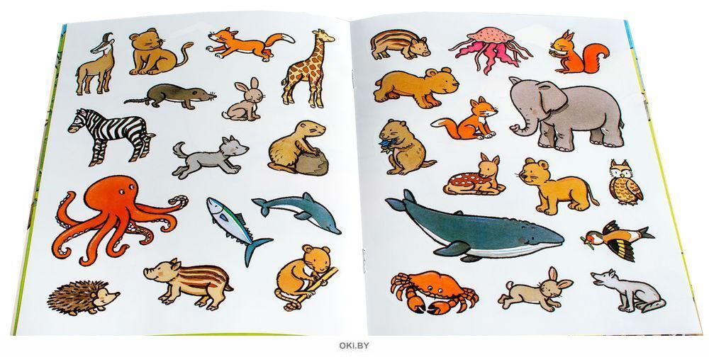Животные (с наклейками) (eks)