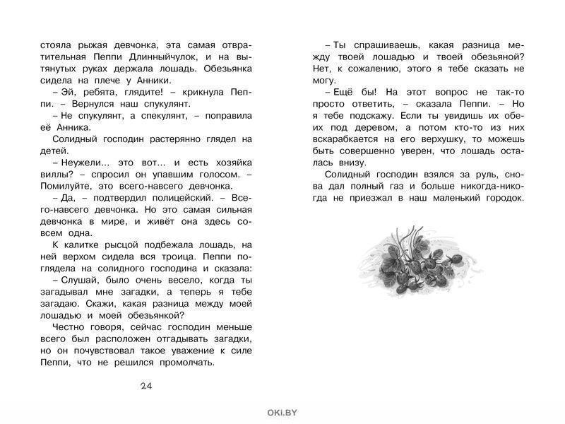 Мх.ЧЛУ.Пеппи Длинныйчулок в стране Веселии (eks) Художественная литература(русская,зарубежная) Детская литература
