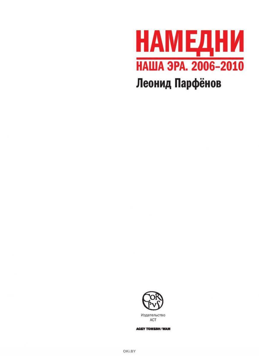 Намедни. Наша эра. 2006-2010 (Парфенов Л. Г. / eks)