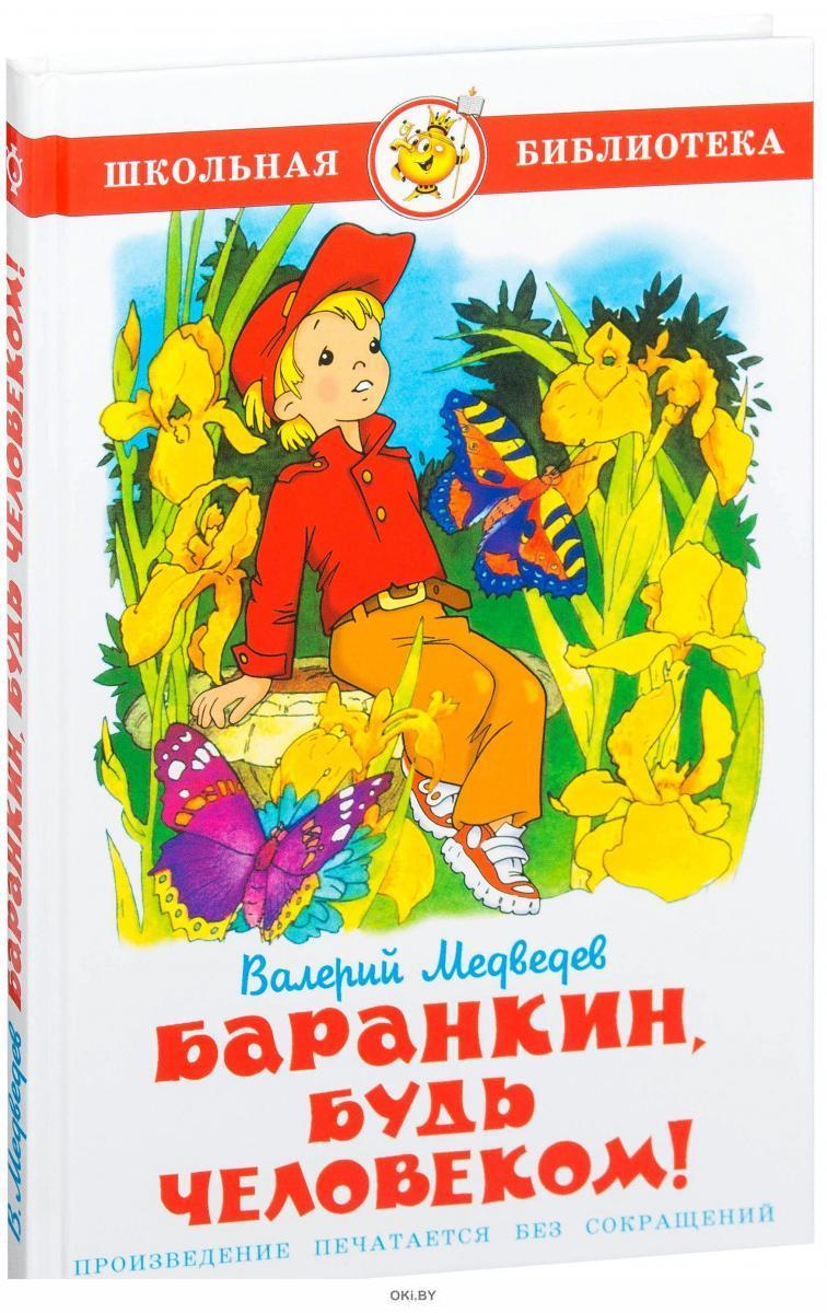 Баранкин, будь человеком! (Медведев В. / eks)