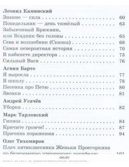 Школьные «приколы» (Юдаева М. / eks)