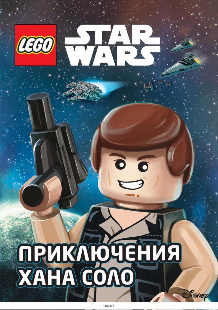STAR WARS. Приключения Хана Соло (eks)