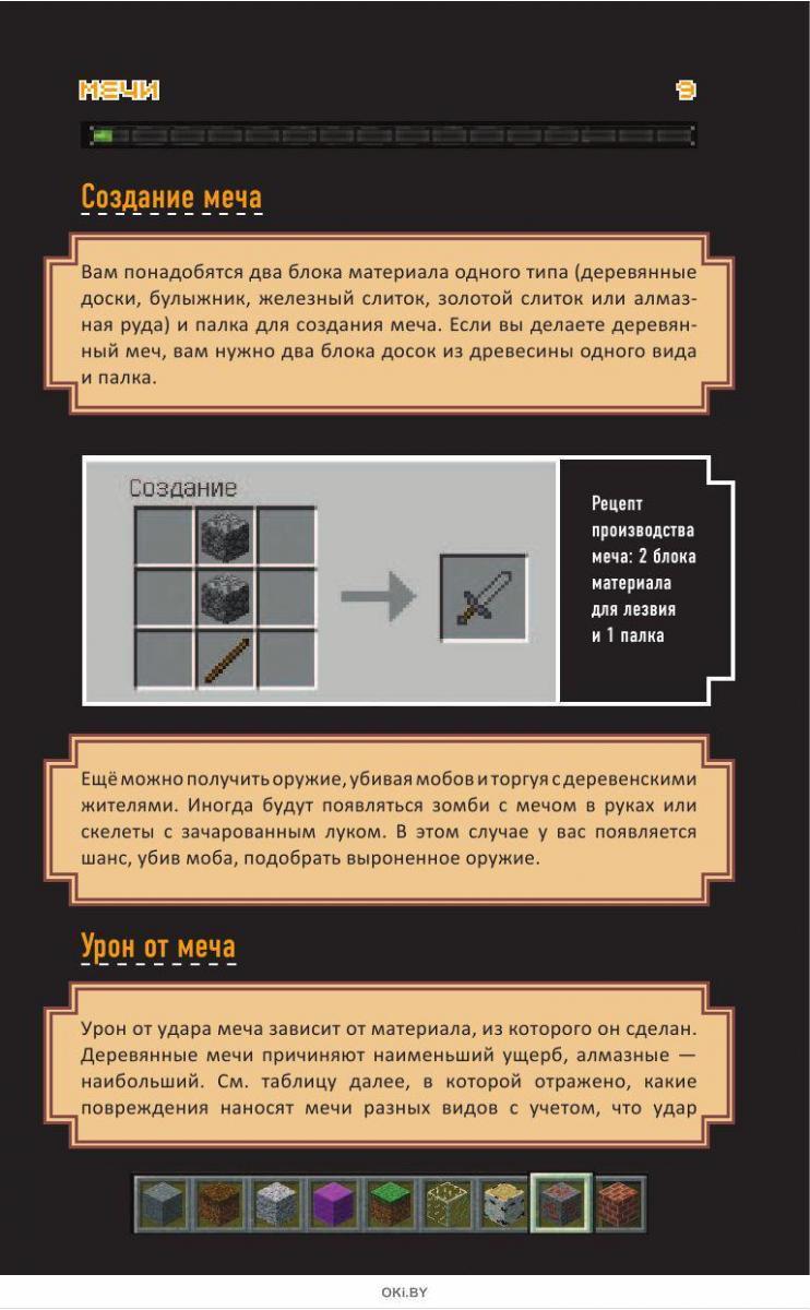 рассказ про майнкрафт читать на русском #7