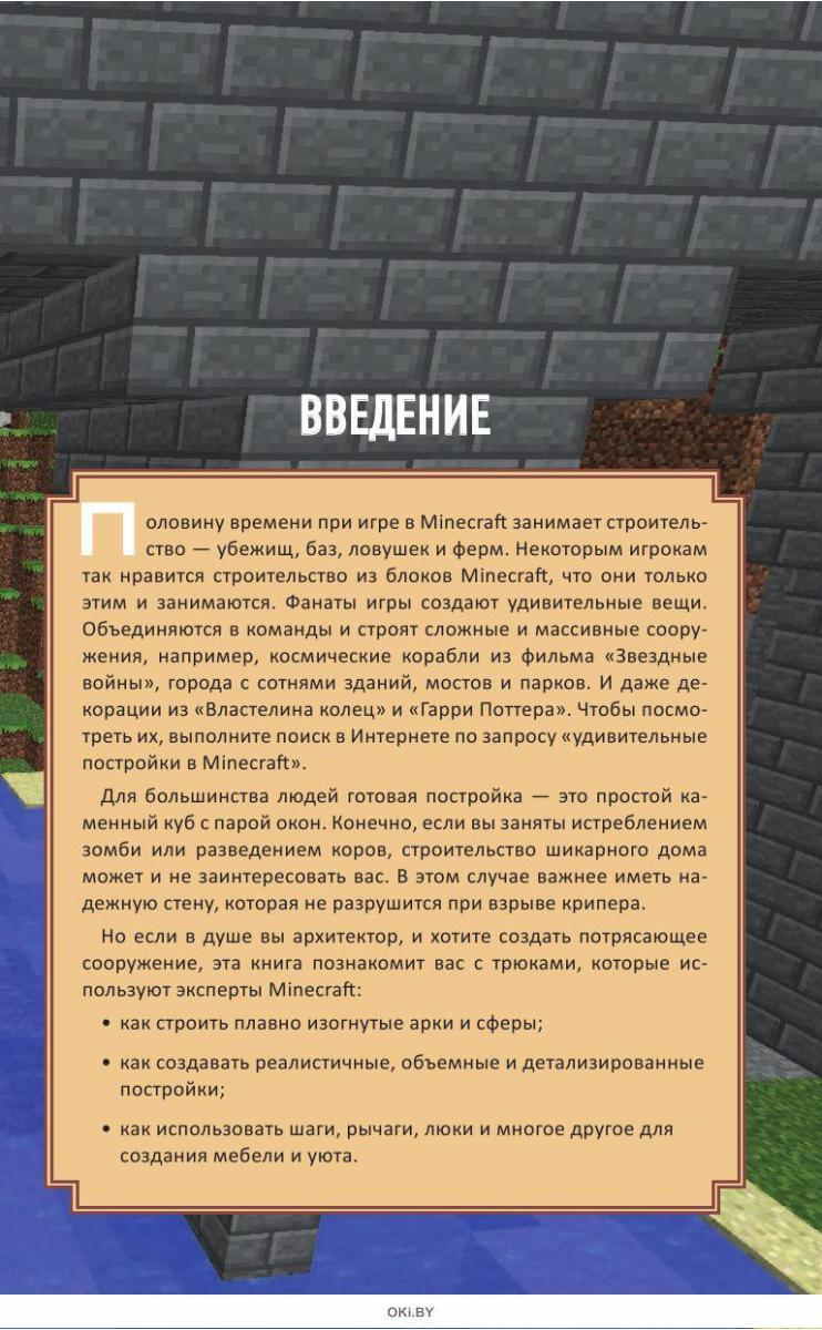 Все секреты Minecraft. Строительство (Миллер М. / eks)